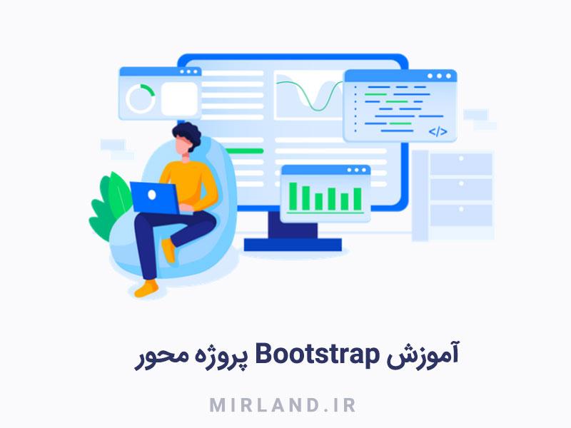 آموزش بوت استرپ Bootstrap پروژه محور