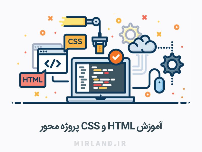 آموزش HTML و CSS پروژه محور