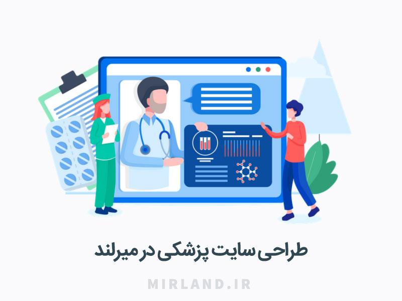 طراحی سایت پزشکی با قیمت مناسب