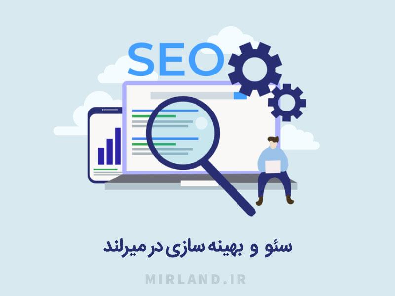 افزایش سئو سایت بهینه سازی سایت SEO