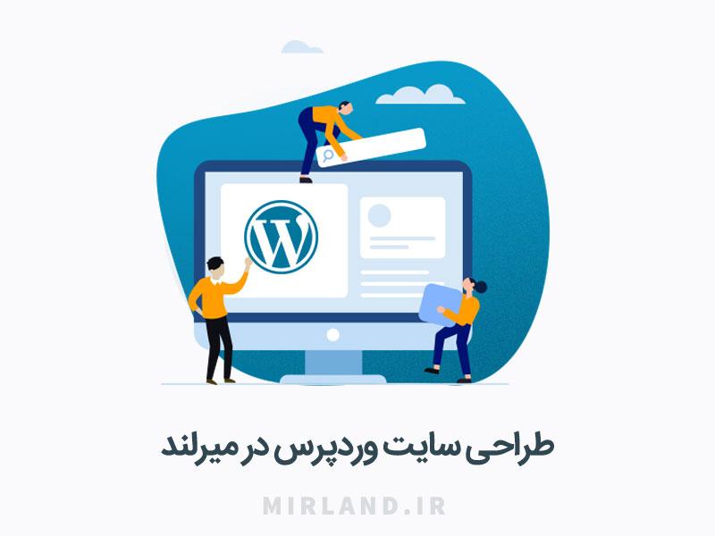 طراحی سایت با وردپرس همراه با سئو